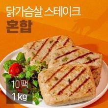 닭가슴살 스테이크 혼합구성 100gx10팩 1kg / 헬스 식단조절