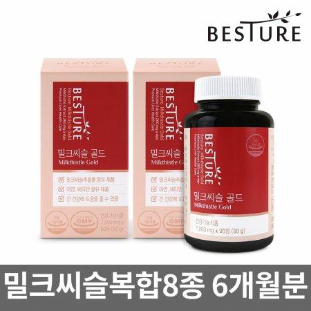 베스처 밀크씨슬 골드 2병 6개월분
