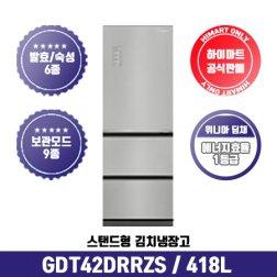 [LPOINT 5만점] 스탠드형 김치냉장고 GDT42DRRZS (418L) 딤채/1등급