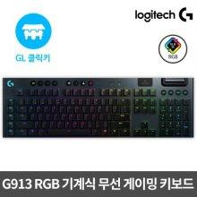 [비밀쿠폰][로지텍정품] 게이밍기계식키보드 G913 RGB [클릭키축][무선]