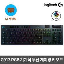 [비밀쿠폰][로지텍정품] 게이밍기계식키보드 G913 RGB [택타일축][무선]