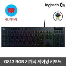 G813 RGB 기계식 유선 게이밍 키보드 [리니어축] [로지텍코리아정품]