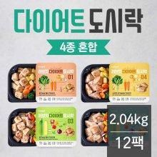 다이어트 닭가슴살 도시락 혼합구성 170gx12팩(2.04kg) / 식단