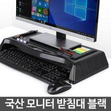모니터받침대 블랙 컴퓨터 거치대 듀얼 선반 키보드_257DBB