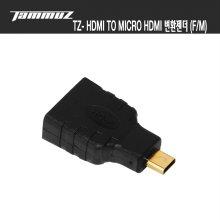 HDMI to MICRO HDMI 변환젠더