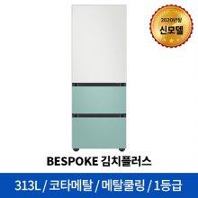 비스포크 스탠드형 김치냉장고 RQ33R745125 (313L)  / 1등급