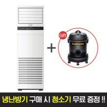 냉난방기 구매시 삼성전자 업소용 청소기 증정 (AXQ25VK4D + VW33M7510LK)