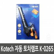 Kotech 자동 토치램프 K-0265