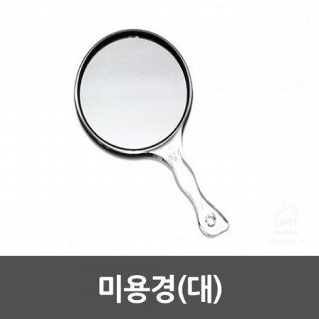 미용경(대)