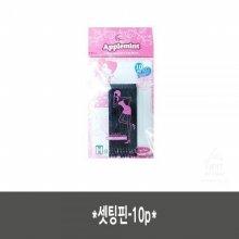 셋팅핀-10p 10SET