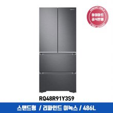 스탠드형 김치냉장고 RQ48R91Y3S9 (486L)