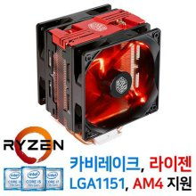 [비밀특가] HYPER 212 LED Turbo RED