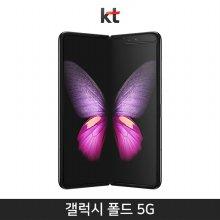 [KT] 갤럭시 폴드 5G 512기가 [코스모스 블랙][SM-F907K]