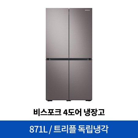 [중고보상] 비스포크 4도어 냉장고 RF85R9013T1 [871L] [RF85R9013AP]