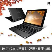 ATHENA MAX(32G) Widow10/윈도우10/다크그레이/10.1형/도킹키보드포함