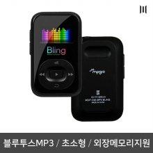 블링(8GB)블랙