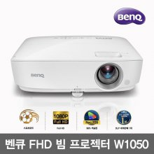 W1050 FHD 홈시네마빔프로젝터