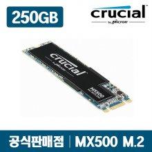 [마이크론] Crucial 크루셜 MX500 M.2 SSD (250GB) 3D NAND A/S5년