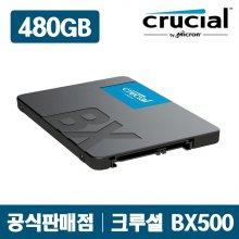 [마이크론] Crucial 크루셜 BX500 SSD 2.5인치 (480GB) 3D NAND