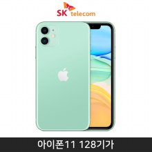 [SKT] 아이폰11 128GB [그린][IPHONE11-128]