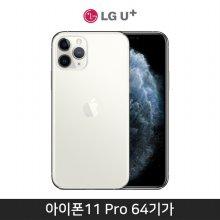 [LGU+] 아이폰11 Pro, 64GB, 실버