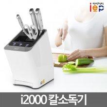 [L포인트 3000점]칼소독기 UV 칼 소독 i2000