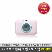 포켓포토스냅 PC389 핑크 포토프린터