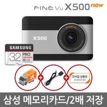 64GB로 메모리업 파인뷰 X500 NEW 전후방 FHD 블랙박스 32GB