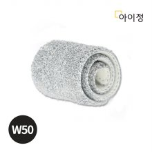 아이정 알루미늄 와이드 50 밀대 리필패드
