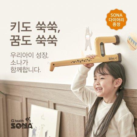 [행사상품] 소나 초음파 키 측정기(신장계)
