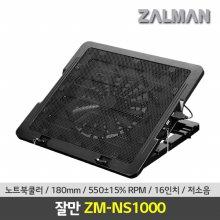노트북 쿨러(180mm 쿨링팬) 노트북 거치대 / ZM-NS1000