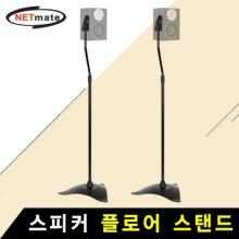 NMA-VMS10 스피커 플로어 스탠드(3kg x2)