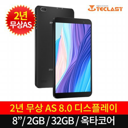 태블릿PC P80X 스마트Ai/옥타코어/광시야각/32GB