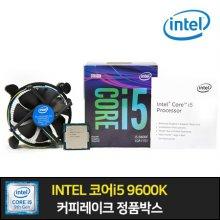 인텔 코어i5-9세대 9600K (커피레이크-R) (정품)