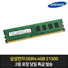 삼성전자 DDR4 4G PC4-21300 (정품)