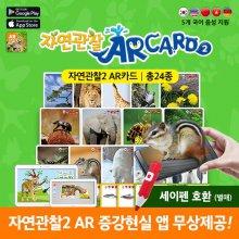 5개국어자연관찰AR카드2 (총 24종) / 증강현실 AR카드