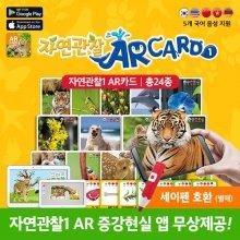 5개국어자연관찰AR카드1 (총 24종) / 증강현실 AR카드