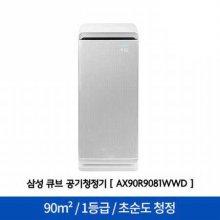 큐브 공기청정기 AX90R9081WWD [90m² / 1등급 / 초순도 청정]