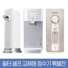 직수 정수기 퓨온 PPA-100 블랙(1년필터포함+무료설치)