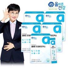 올바른 프리바이오틱스 5박스(5개월분)