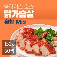슬라이스 소스 닭가슴살 혼합 150gx50팩(바베큐13,스테이크13,로제12,로스트핫12)