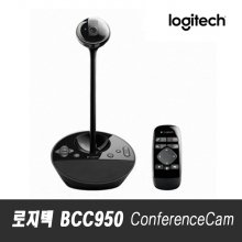 [LPOINT1만점]BCC950 컨퍼런스캠 ConferenceCam [로지텍코리아 정품]