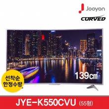[비밀쿠폰 3%] [전국무료배송] 새상품  몰입감이 다른 주연 55인치 4K UHD 커브드TV JYE-K550CVU