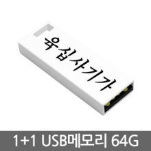 화이트스틱 USB메모리 64G 1+1 벌크포장 외장메모리