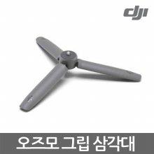 DJI 오즈모모바일3 그립 삼각대