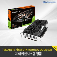 GIGABYTE 지포스 GTX 1650 UDV OC D5 4GB