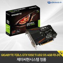 GIGABYTE 지포스 GTX 1050 Ti UD2 D5 4GB 미니미