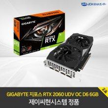 GIGABYTE 지포스 RTX 2060 UDV OC D5 6GB