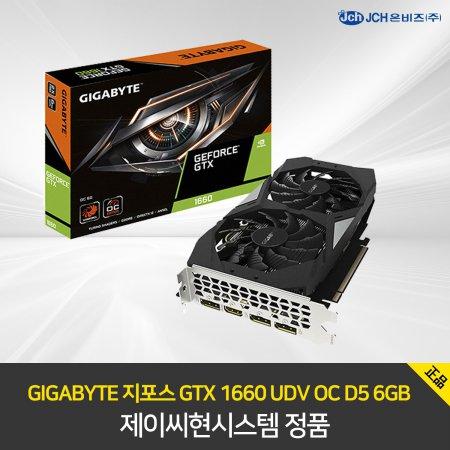 [포토상품평 이벤트 선착순한정]GIGABYTE 지포스 GTX 1660 UDV OC D5 6GB