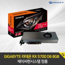 GIGABYTE 라데온 RX 5700 D6 8GB